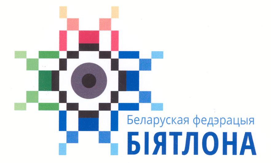 В-1348 БФбиатлона_Э