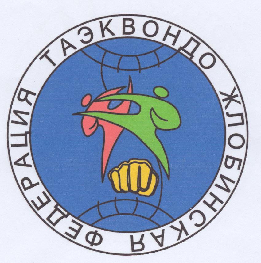 В-1372 Жложинская фед-я таэквондо_Э
