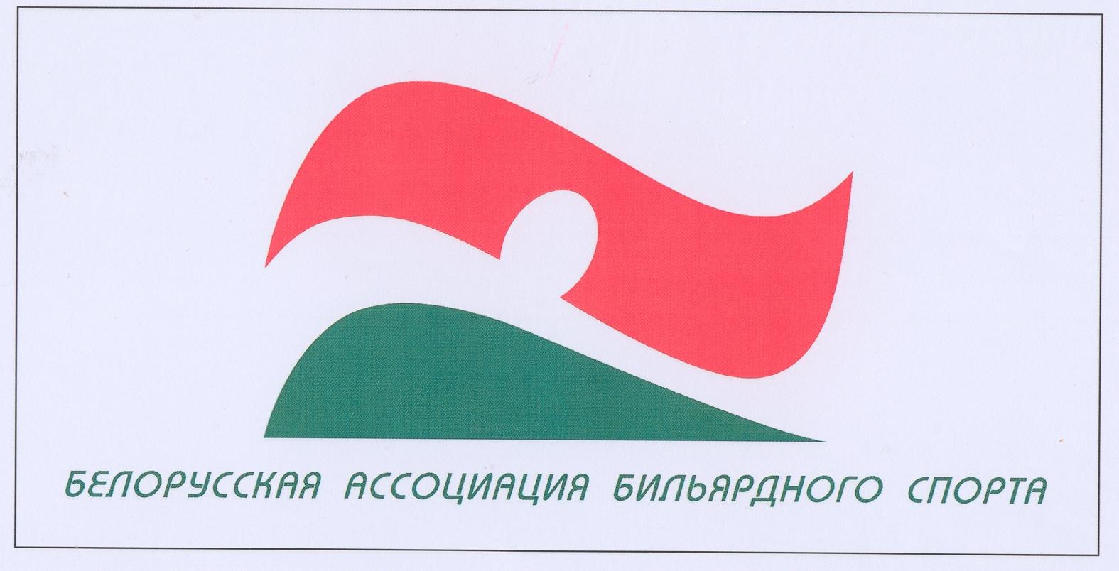 В-1374 Бильярдный спорт_Ф