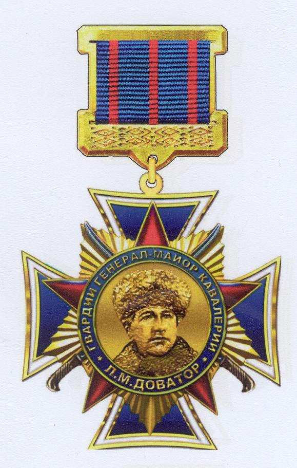 В-1408 Минский объединенный казачий округ_Доватор_НЗ