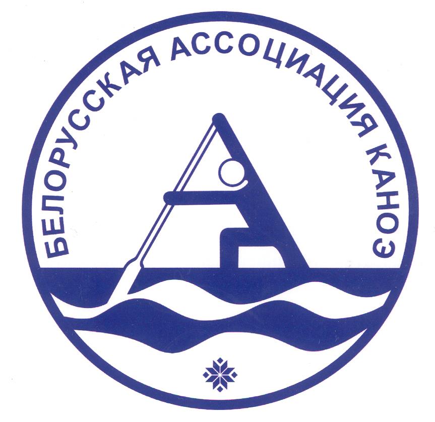 В-1420 Белорусская ассоциация каноэ_Э