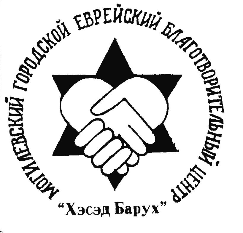 03 ОО Могилев гор евр благотвор центр ХЭСЭД БАРУХ 001