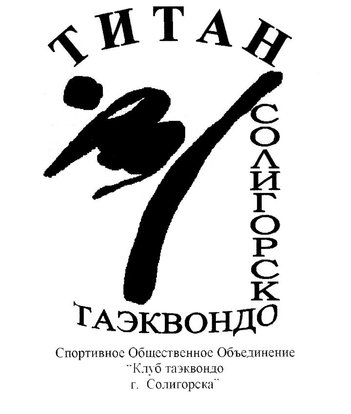 08 Спорт ОО Клуб таэквондо Солигорск -1 001