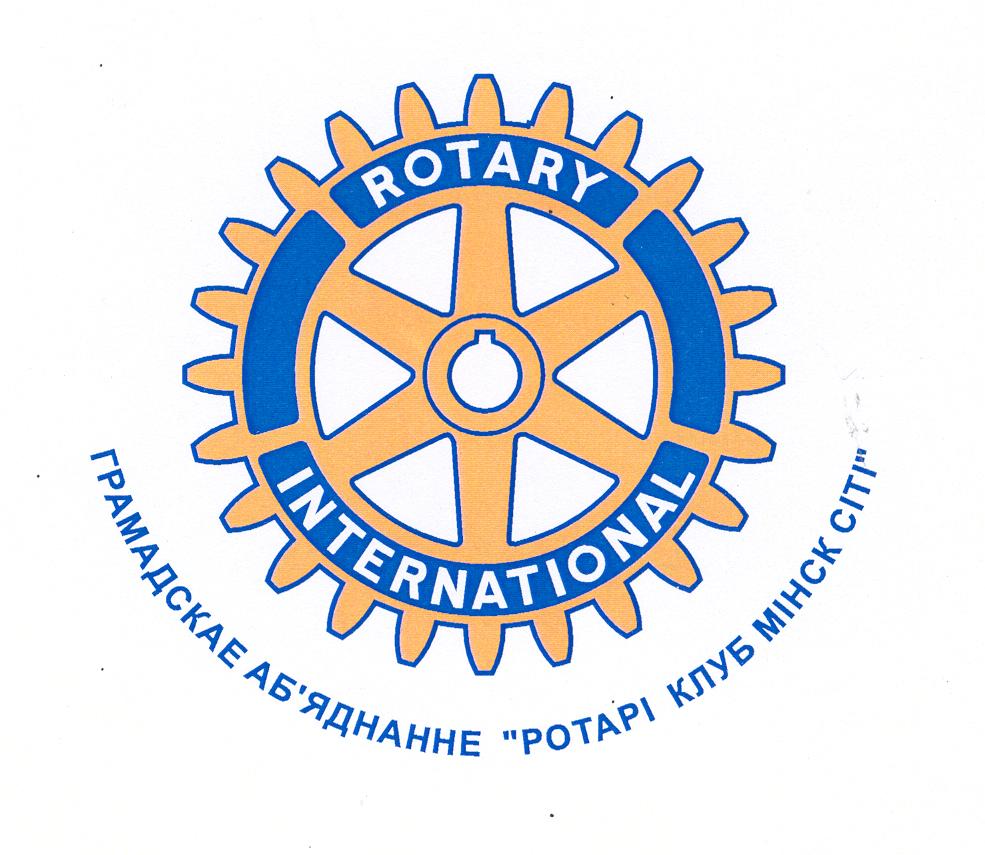 09 ОО Ротари Клуб Минск Сити