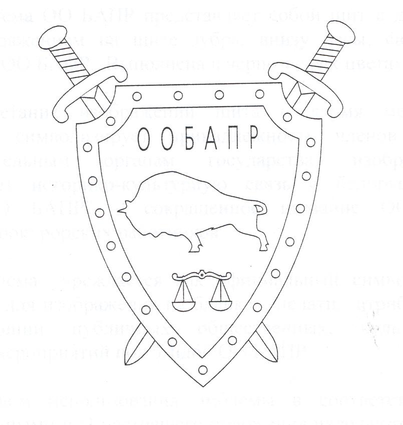 104 Бел ассоциация прокурор. работников