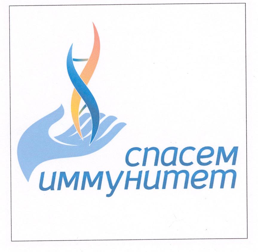 1059 РОО СПАСЕМ ИММУНИТЕТ_э