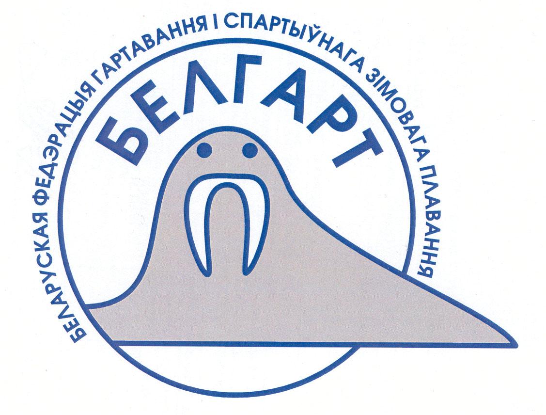 1123 Белгарт_Э
