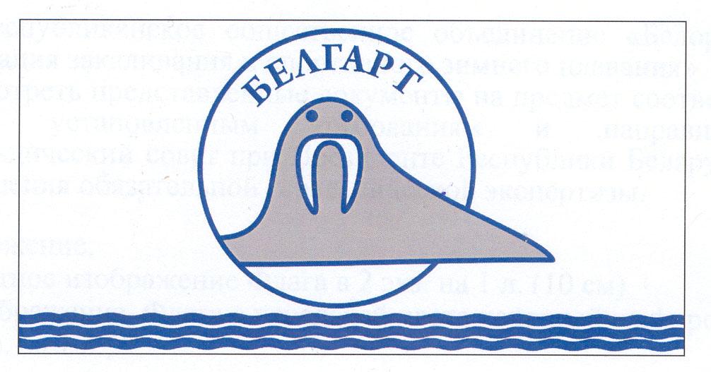 1124 Белгарт_Ф