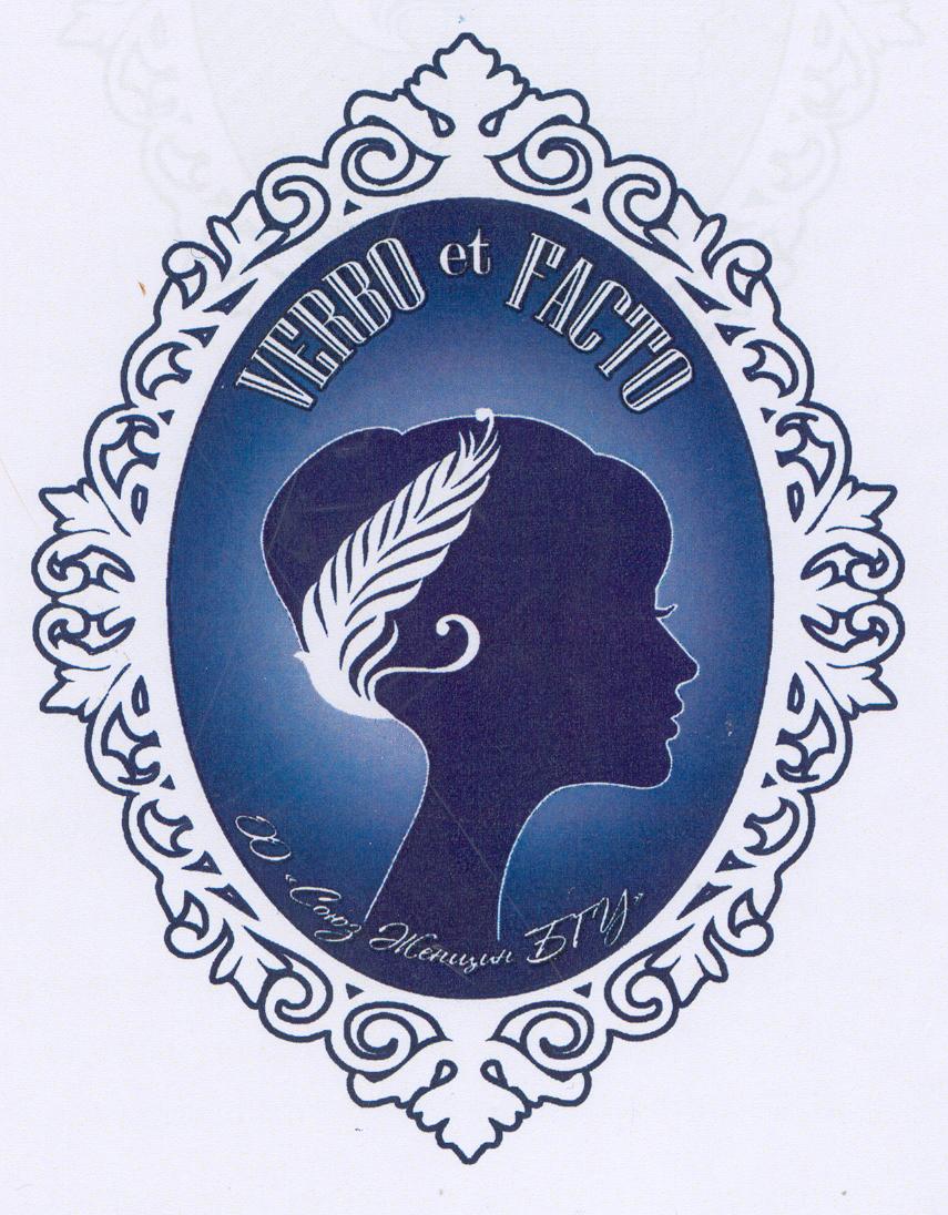 1167 Союз женщин БГУ_Э