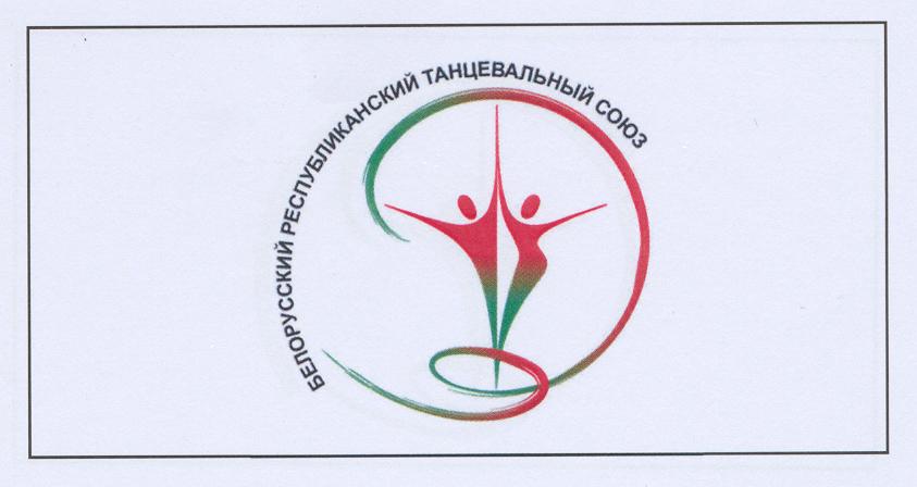 1195 СОО Танцевальный союз_Ф