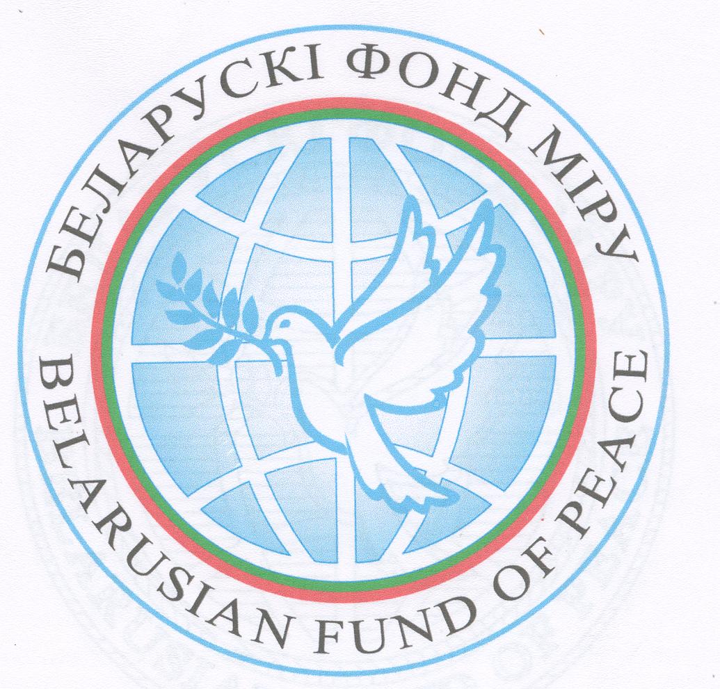 1208 Фонд мира-Э