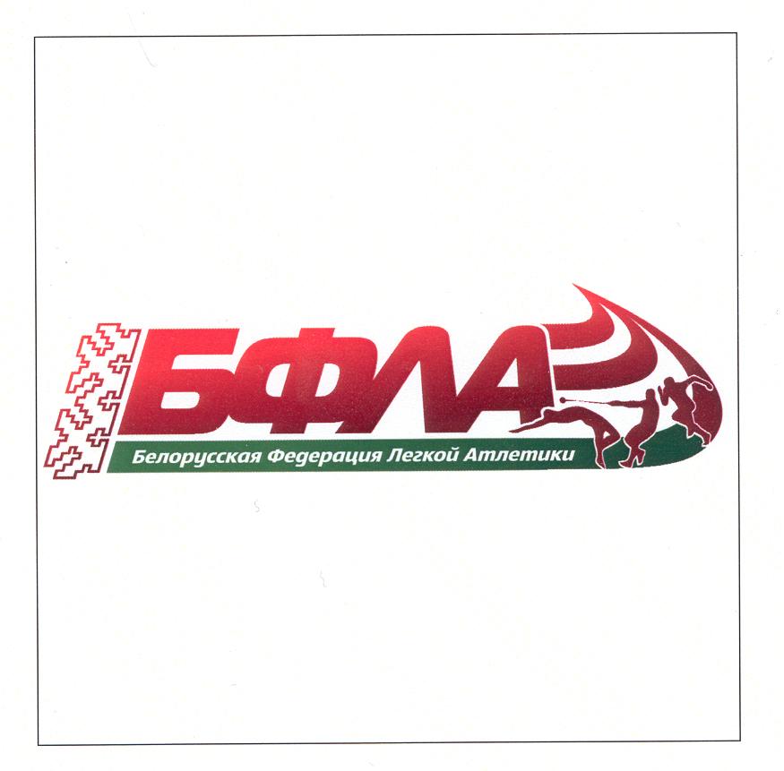 1256 БФлегкой атлетікі-Э