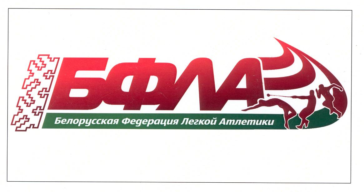 1257 БФлегкой атлетики_Ф