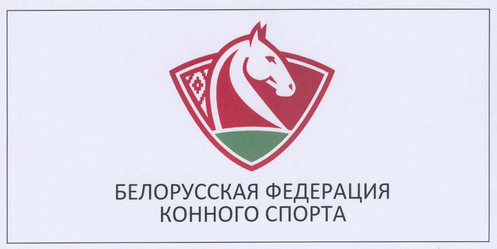 1280 БФ конного спорта-Ф