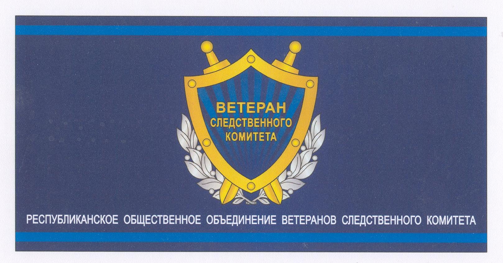 1287 Ветераны СК_Ф