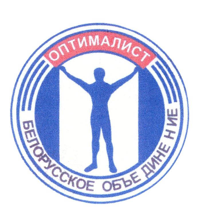 143 Оптималист Шичко э 001_013