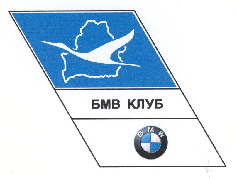 15 ОО БМВ КЛУБ-1