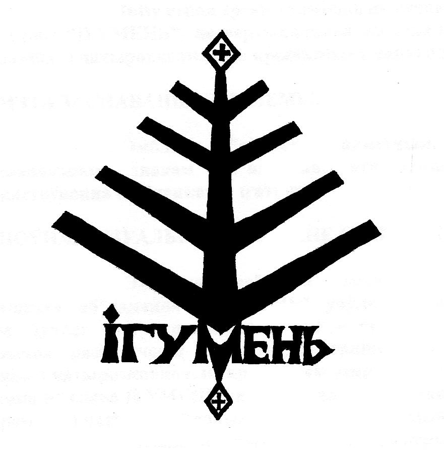 184 Игумень 001