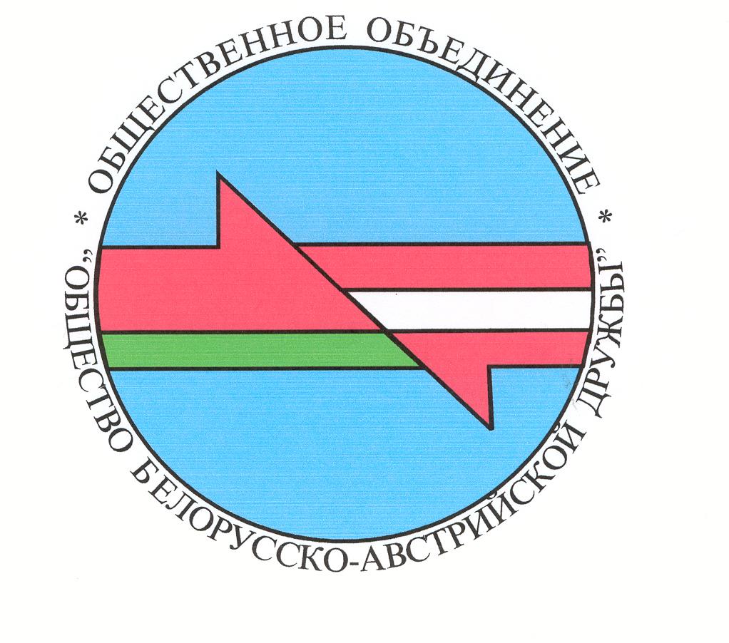 19 ОО Общество белорусско-австрийской дружбы