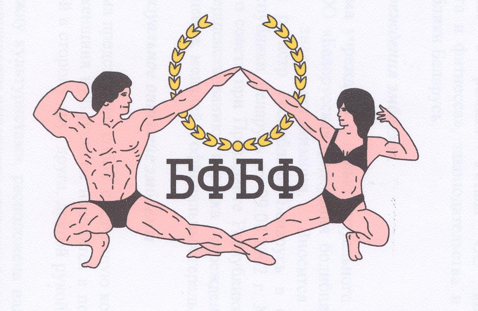 349 Бодибилдинг