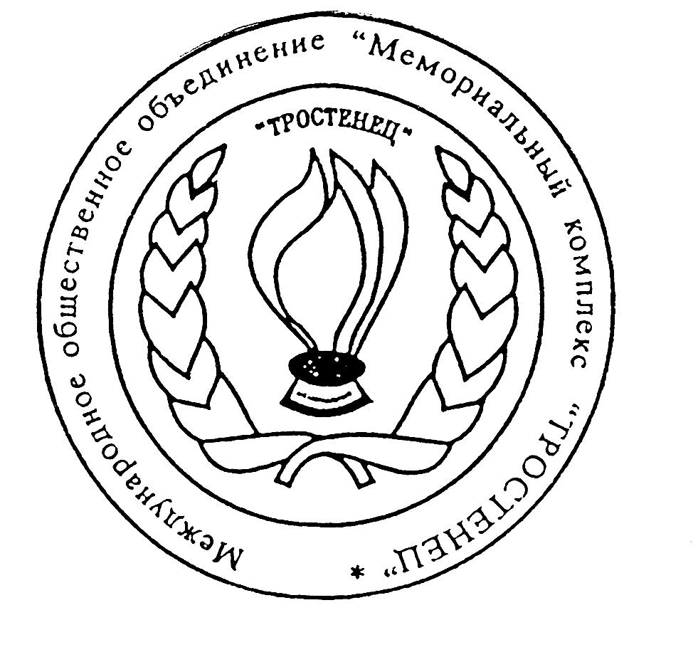 37 Международное ОО МЕМОРiАЛЬНЫЙ КОМПЛЕКС ТРОСТЕНЕЦ 001