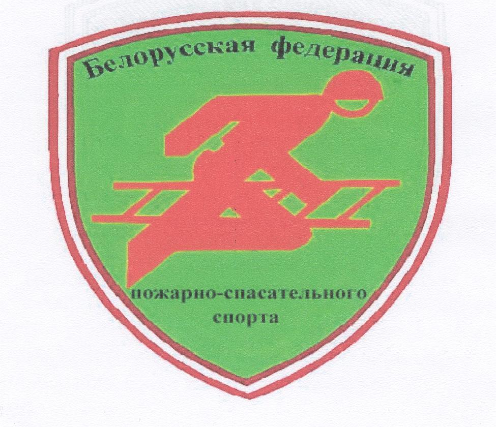 391 Федерация пожарно-спасательного спорта