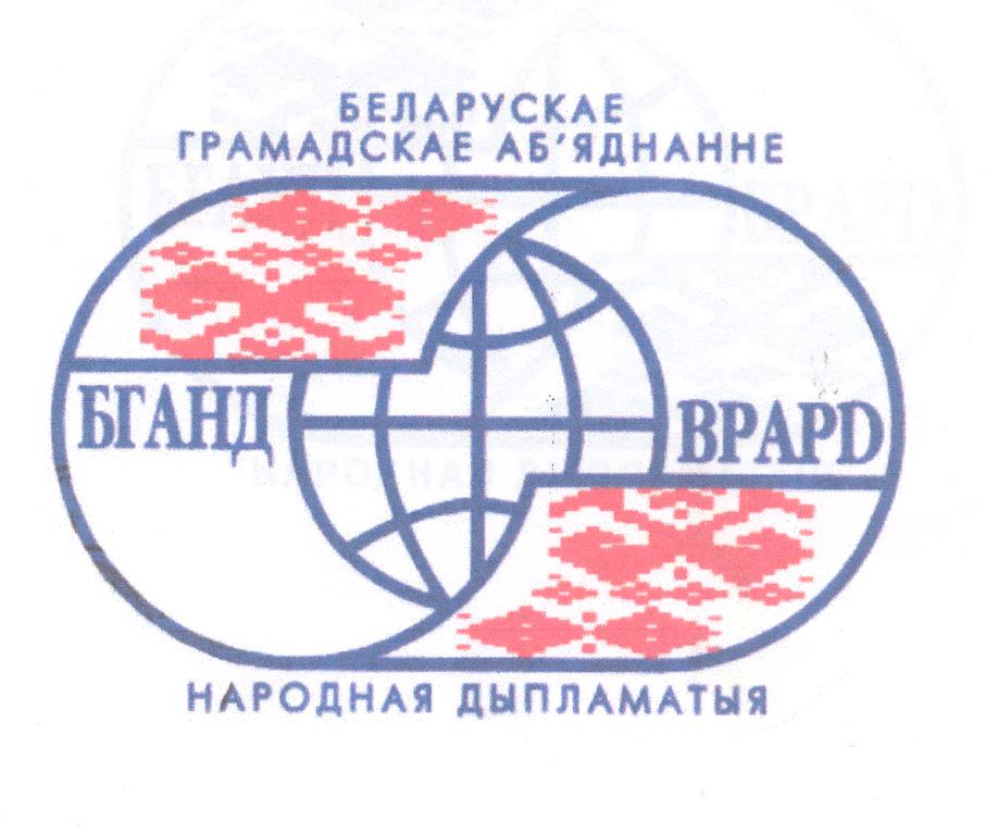 411 Народная дипломатия