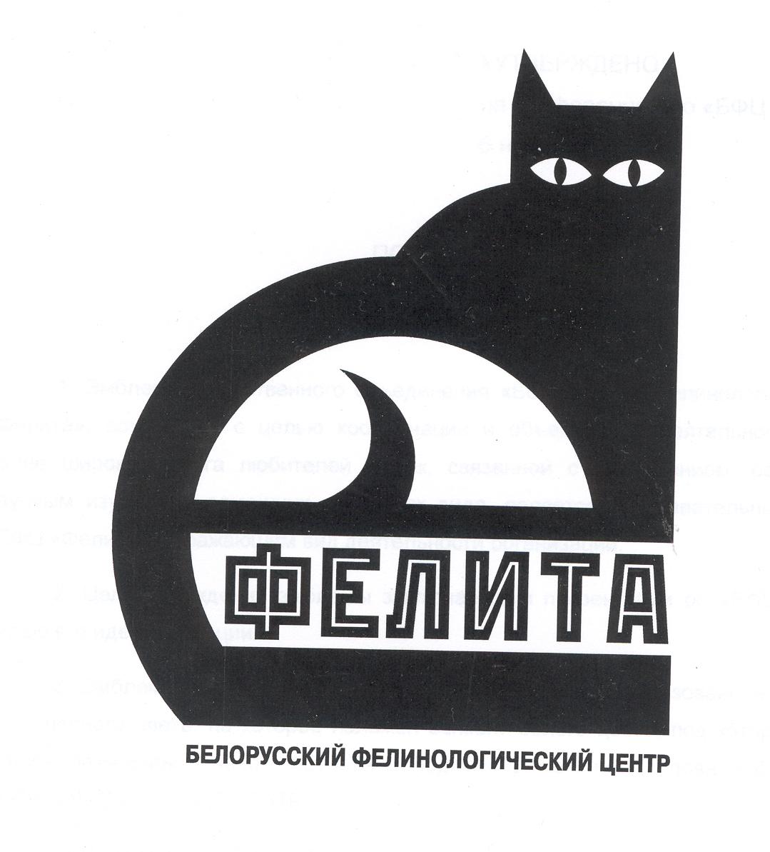 46 ОО БЕЛ ФЕЛИНОЛОГИЧ ЦЕНТР ФЕЛИТА