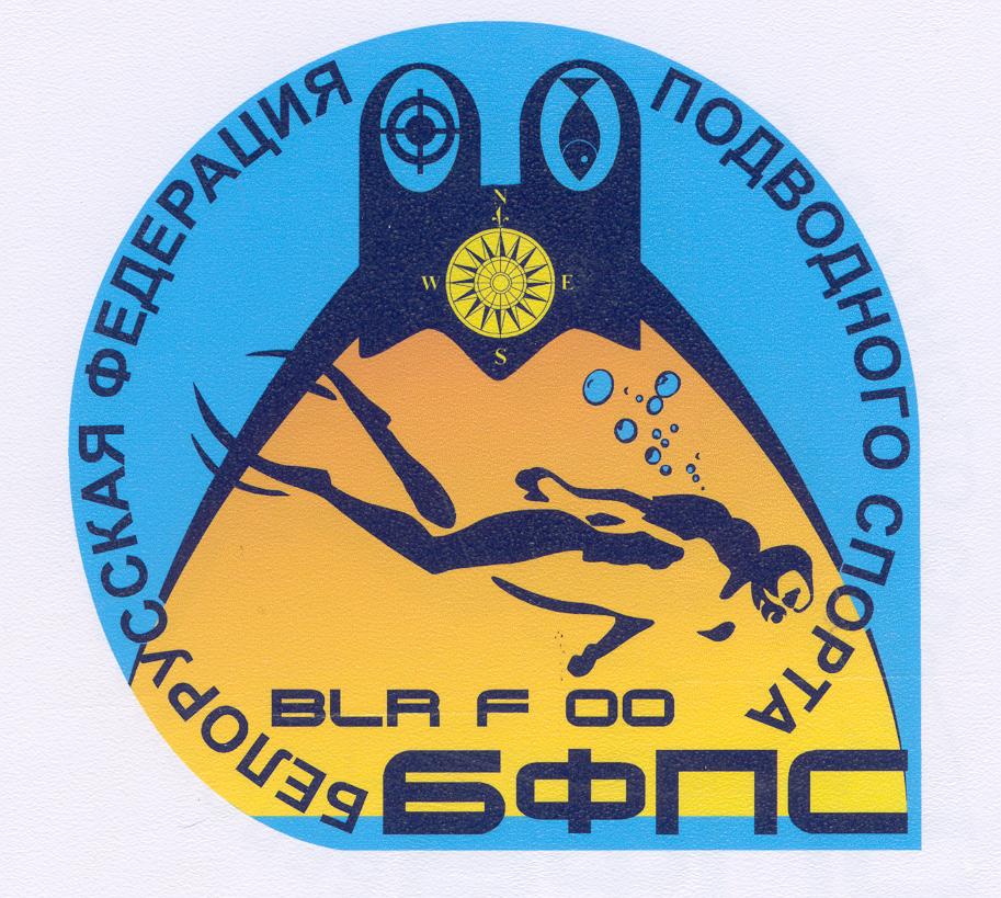 466 Подводный спорт