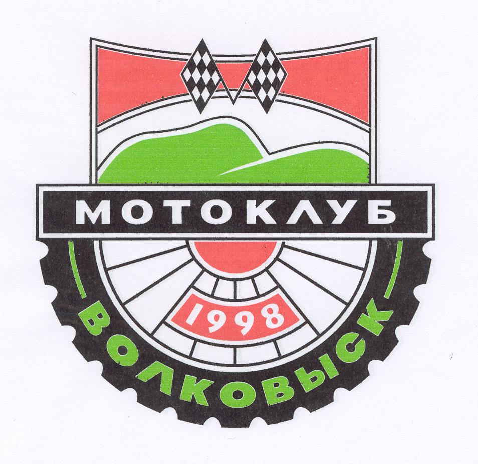 467 Мотоклуб