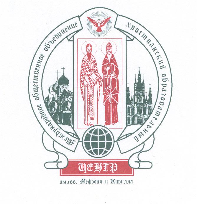 48 Международное ОО ХРИСТИАН ОБРАЗ ЦЕНТР ИМ СВ МЕФОДИЯ И КИРИЛЛА
