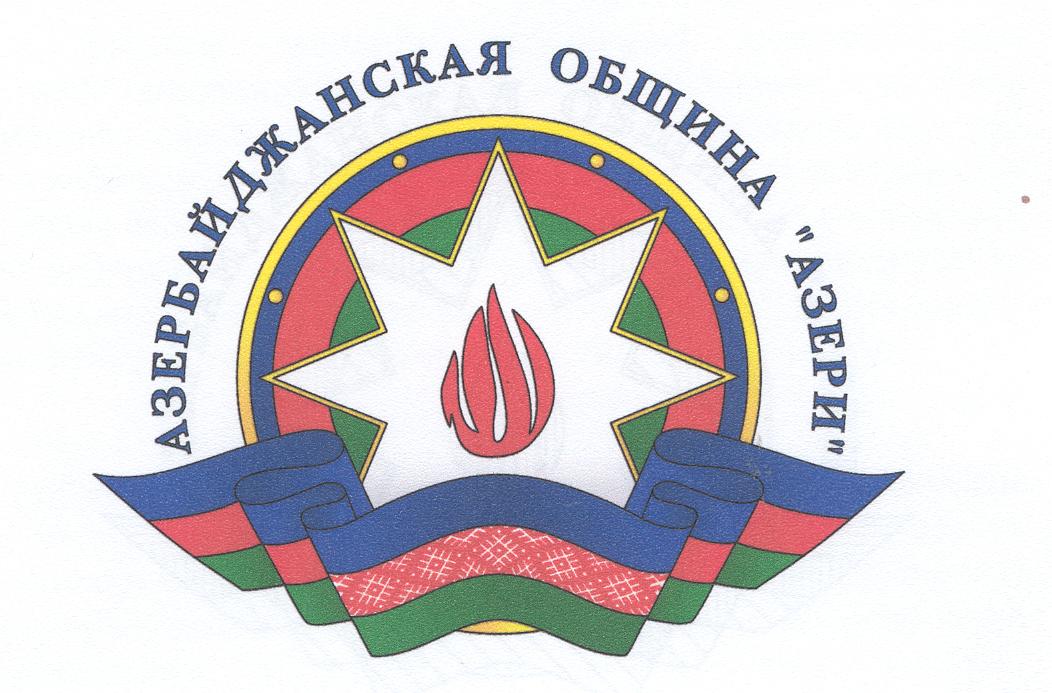555 Азери