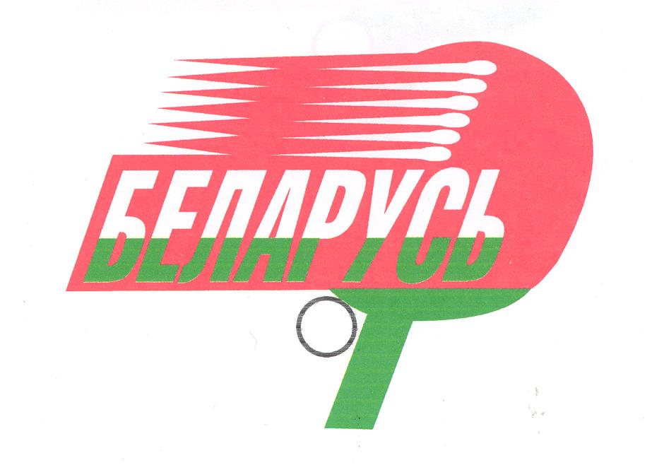 573 Федерация настольного тенниса