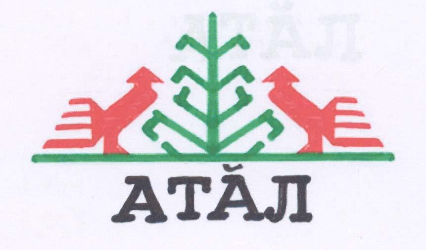 814 Атал чуваши э