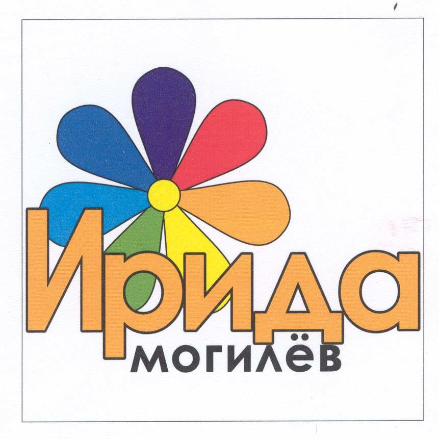 841 Ирида Могилев э