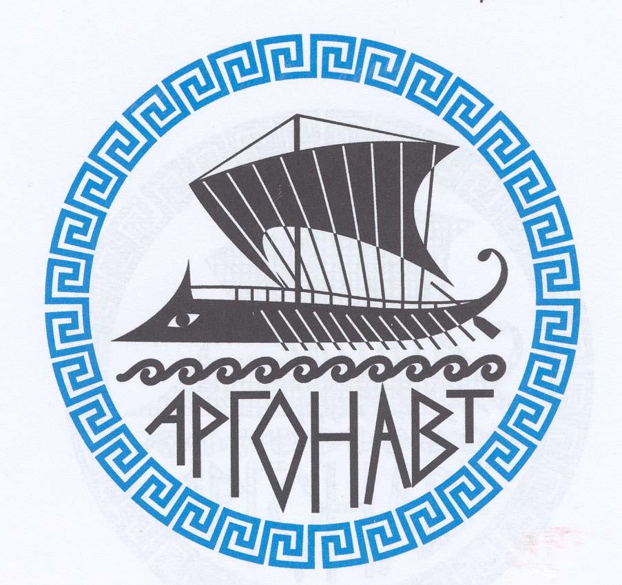 842 БМОО греков аргонавт э