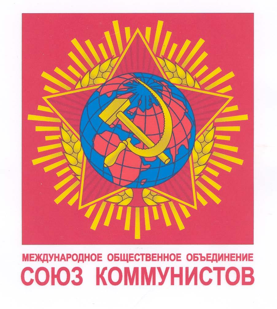 910 МОО Союз коммунистов э