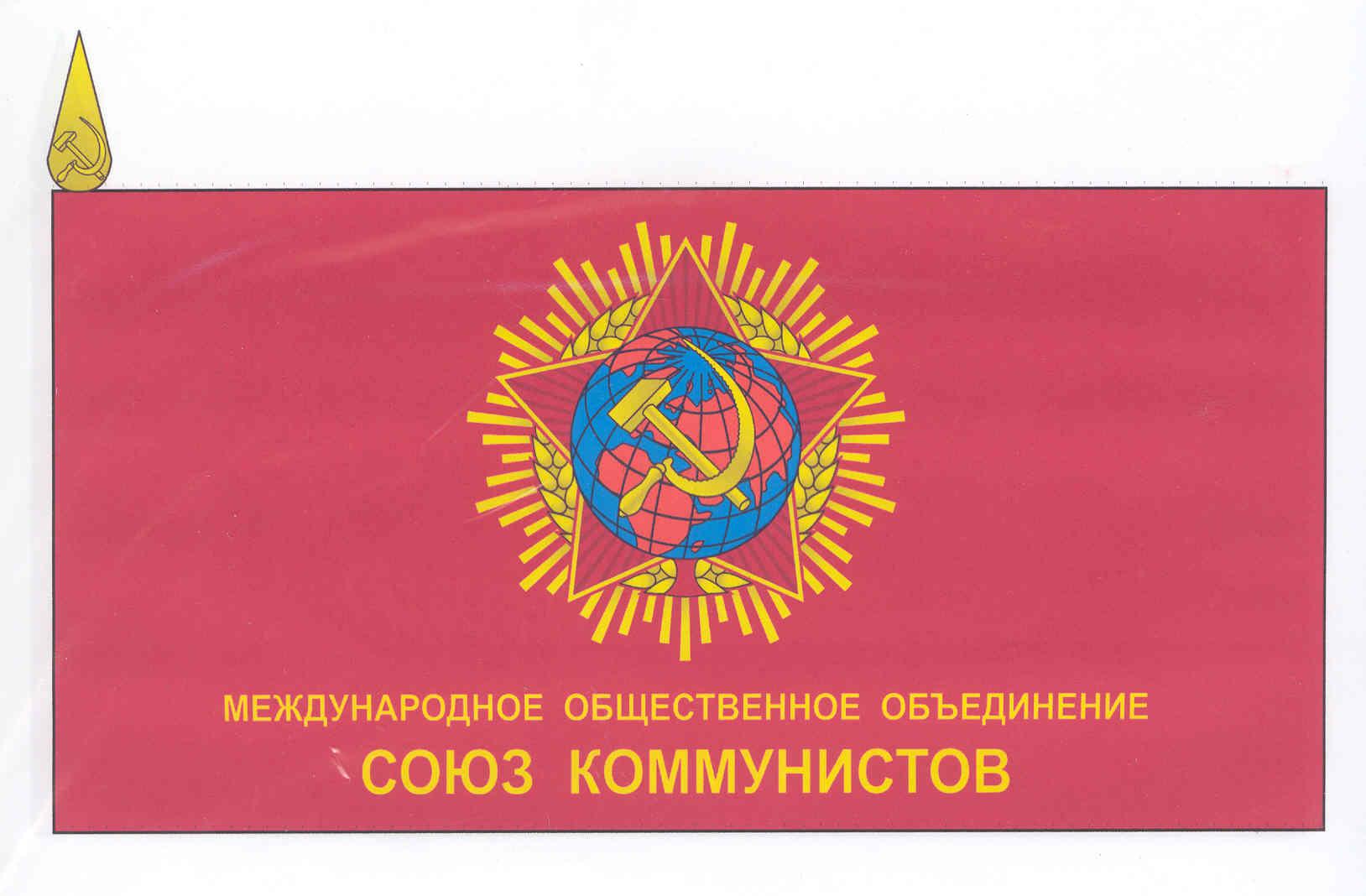 911 МОО Союз коммунистов ф