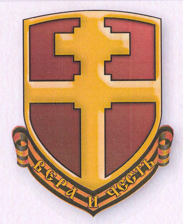 966 Военно-христианское движение Вера и честь э