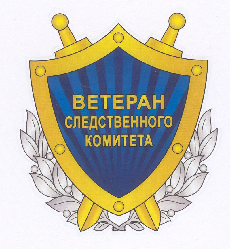 В-1286_РОО Ветераны СК_Э
