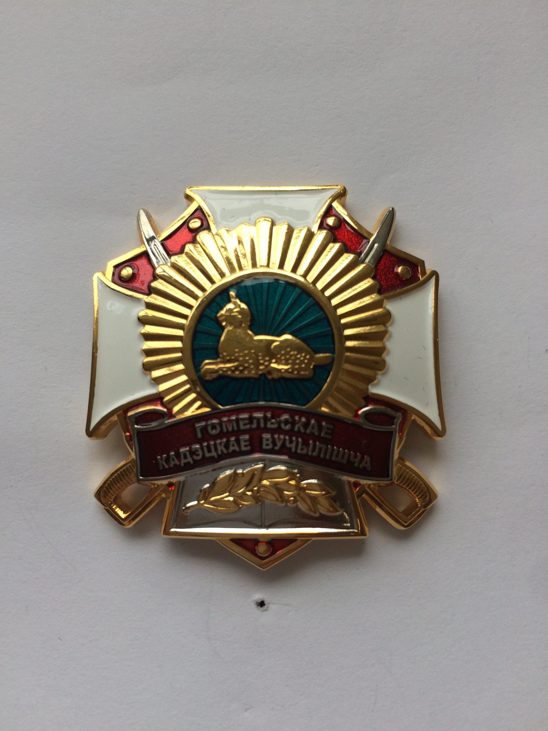 В-1496_Гомельское обл.кадет.уч-ще_НЗ