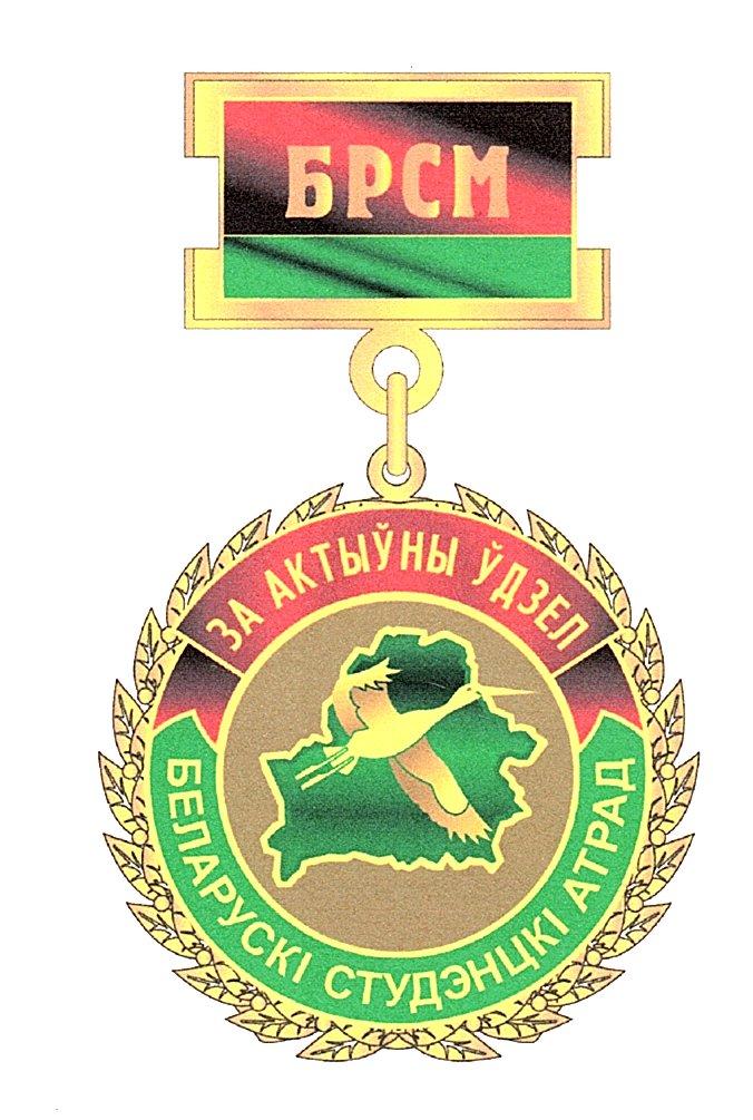 БРСМ_Бел.студ.отряд_НЗ_ Рисунок