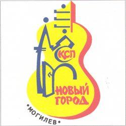 В-13 Общественная организация Бард-клуб НОВЫЙ ГОРОД