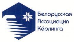 В-1363 Белорусская ассоциация керлинга_Э