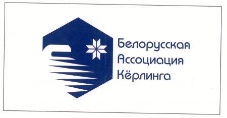 В-1364 Белорус.ассоциация керлинга_Ф