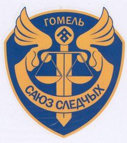 В-1380 Союз следователей_Э