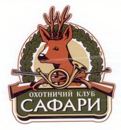 В-1384 Клуб САФАРИ_Э