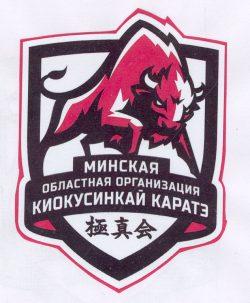 В-1397 Мол.ОО Мінская оргю Кіокусінкай каратэ
