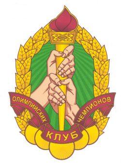 В-1422 Клуб олимпийских чемпионов_Э