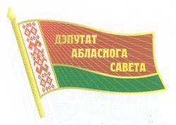 03 Депутат областного совета